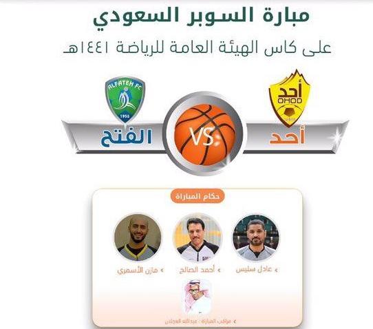 اتحاد السلة يختار طاقم حكام مباراة السوبر السعودي