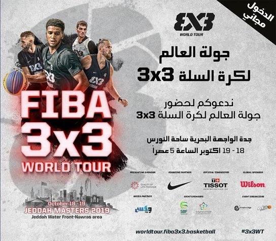 جدة تستضيف جولة العالم لكرة السلة 3X3 بمشاركة 16 فريقاً عالمياً